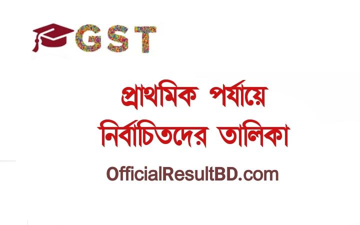 GST Admission Result 2021 GST Eligible List Download https://gstadmission.ac.bd