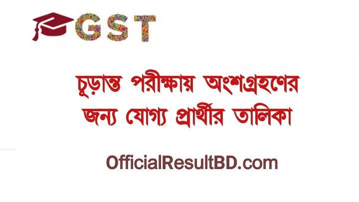 GST Admission Primary Selection Result 2021 PDF Download https://gstadmission.ac.bd