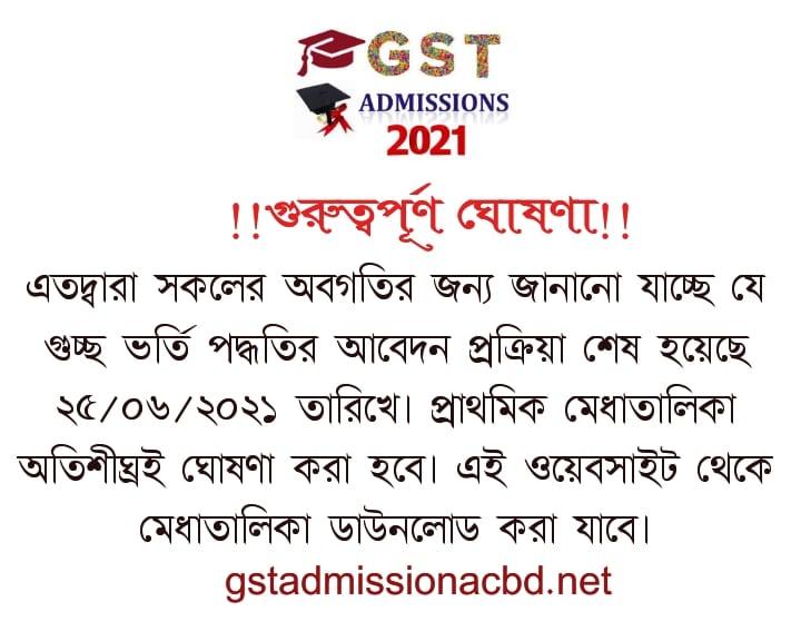 gst admission.ac.bd result 2021